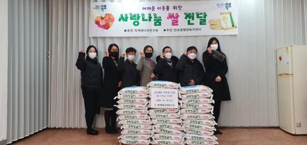 201216) 녹색에너지연구원 연말나눔 사랑의 쌀 전달 [wr_num]번째 이미지